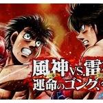 はじめの一歩とかいう最高のボクシング漫画