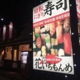 『北海道の回転寿し「花いちもんめ」がなかなか美味かった』の画像