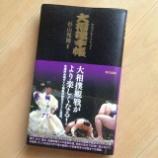 『「大相撲手帳」(東京書籍)の文章を担当しました』の画像
