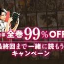 進撃の巨人:最新29巻が108円&1~28巻が期間限定無料!Kindleで大規模な10周年感謝企画を実施!