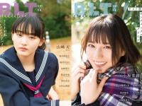【日向坂46】『B.L.T.graduation2021高校卒業』小坂菜緒、圧倒的アイドル感を見せつける!!!!!