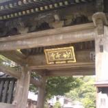 『小林秀雄 中原中也 妙本寺:神奈川県鎌倉市大町』の画像
