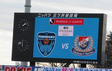 『俺たちが横浜だ!「最終節」。』の画像