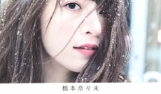 【朗報】橋本奈々未ラスト写真集のカメラマンが金川紗耶モデルデビューを担当する