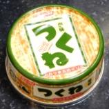 『塩味 つくね 日本水産』の画像