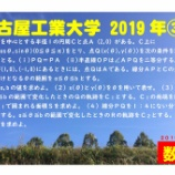 『【数Ⅲ】2019年度・名古屋工業大学・数学・3番を間違えた人へのアドバイス』の画像