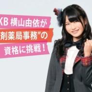 横山由依、ユーキャンの試験を終える アイドルファンマスター