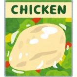 『「サラダチキン」て言うほど美味いか?』の画像