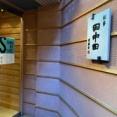 西麻布にある高額居酒屋『博多 田中田 西麻布(たなかだ)』が移転オープンするらしい。移転先は同じく西麻布!