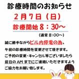 『2月7日(日)診療時間のお知らせ【篠崎 ふかさわ歯科クリニック】』の画像