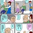 【耐え子の日常】仲良し老夫婦