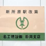 『JR新所原駅に南口が誕生するぞ!11月27日より運用開始、建設中の新所原駅を見に行ってきた』の画像
