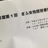 『平成25年度初ぎふ女性経営者懇談会』の画像