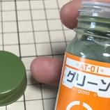 『塗料瓶のフタが割れて届く』の画像