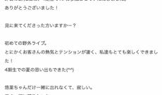 【定期】北川悠理ちゃん、またしても関係者に2日連続で名前を間違えられる【4ヶ月ぶり3度目】