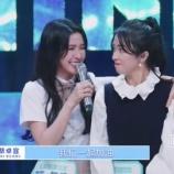 『蔡卓宜の元旦那 青春有你2のアイドルが結婚していて炎上 動画』の画像