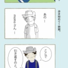 『やまぞらのあお 4コマ漫画 【paraさん名言集その1】』の画像