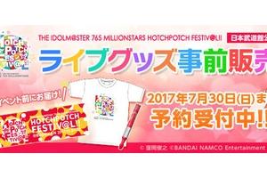 【ミリマス】「HOTCHPOTCH FESTIV@L!!」ライブグッズ事前販売が開始!