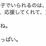 『一体何が!?元乃木坂46メンバーが意味深な呟き…『怒りと悲しみでいっぱい…』』の画像