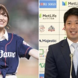 『【絶望】今年結婚した人気女性声優、夫であるプロ野球選手が戦力外通告になってしまう・・・』の画像