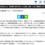 『(産経新聞)埼玉県警が援助隊78人 戸田市は飲料水』の画像