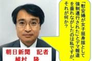 慰安婦検証記事掲載以降、朝日新聞の記者は苦労…「警察や防衛省関連の取材をすると、サヨク新聞の取材には応じられないと嫌味をいわれた」