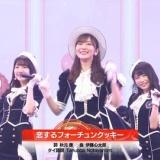 【NHK紅白歌合戦】指原莉乃最後の紅白、AKB48・BNK48で「恋チュン」披露。指原放牧www