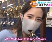 【画像】とんでもないマスク、爆誕wwwwwwwwwwwwwwww