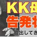 小室佳代氏 詐欺罪で刑事告発 ★89  [雑用縞工作★]