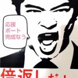 『【応援ボード】名古屋ウィメンズマラソン用 応援ボード出来上がりwww』の画像