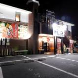 『家系とんこつらーめんつけ麺 五代目晴レル屋 安城店@愛知県安城市住吉町』の画像