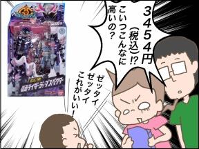 【4コマ漫画】次男・4歳の誕生日プレゼント