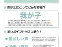 【日向坂46】ぱるよママが増殖中wwwwwwwwwww
