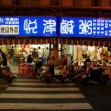 『台南でどれだけ食べれるか?』の画像