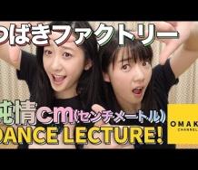 『【OMAKE】つばきファクトリー《ダンスレクチャー》純情cm(センチメートル)』の画像