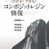 『株式会社松井商会「Mレポ」No.150』の画像