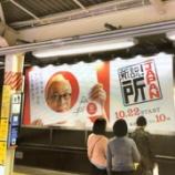 『【テレビ出演】所!JAPAN 打ち合わせ』の画像