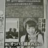 【悲報】植村梓、デビュー前にゴシップ雑誌の餌食になる