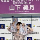 『【乃木坂46】シースルー衣装がセクシーすぎる・・・山下美月『1st写真集』大阪お渡し会の模様が公開!!!』の画像