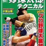 『野球太郎テクニカルVol.1[2016プロ野球大展望号]』の画像