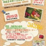 『戸田収穫祭 12月2日(日)9〜12時 上戸田ふれあい広場で開催です』の画像