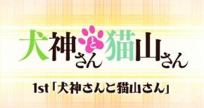 【犬神さんと猫山さん】エンドカード一覧まとめ