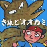 『2017/06/10 モンゴルえほんトークショー』の画像