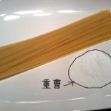 『重曹とパスタでラーメンを作ってみた結果』の画像