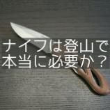 『登山でナイフはいらない??』の画像