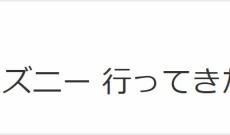 【乃木坂46】あーちゃんとみり愛でディズニー行ったのか