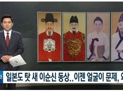 韓国紙幣の肖像画家が親日家だと判明し大混乱⇒ 結果wwwwwwwww