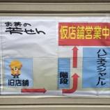 『戸田公園駅そば・お茶の芳せんさんが店舗建替で仮店舗で営業中 8月開店予定の新店舗ではカフェもできるそうです』の画像