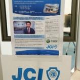 『北名古屋青年会議所3月例会を終えて』の画像