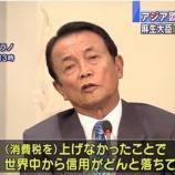 『【朗報】財務省「日本国民のみなさん聞いてください!消費税15%にはしません!」』の画像